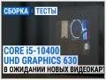 Виживаємо на вбудованій графіці Intel UHD 630 у Core i5-10400: в очікуванні нових відеокарт