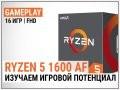 Ігровий тест AMD Ryzen 5 1600 AF: топ у своєму сегменті