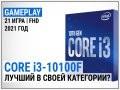Ігровий тест Intel Core i3-10100F у Full HD + порівняння DDR4-2666 vs DDR4-4000: кращий у своїй категорії?