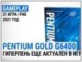 Ігровий тест Intel Pentium Gold G6400 у Full HD + порівняння DDR4-2666 vs DDR4-4000: «гіперпень» ще актуальний?