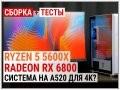 Збірка на базі AMD Radeon RX 6800 + Ryzen 5 5600X: система на A520 для 4K?