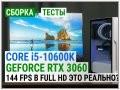 Сборка с GeForce RTX 3060 и Core i5-10600K: 144 FPS в Full HD это реально?