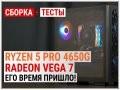 Сборка с AMD Ryzen 5 PRO 4650G и Radeon Vega 7: его время пришло!