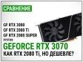 Сравнение GeForce RTX 3070 vs RTX 3080, RTX 2080 Ti/SUPER в FHD, QHD и 4K: как RTX 2080 Ti, но дешевле?