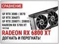 Сравнение AMD Radeon RX 6800 XT vs RTX 3080/3070/3060 Ti/2080 Ti и RX 5700 XT в FHD, QHD и 4K: догнать и перегнать!
