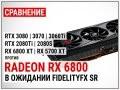 Сравнение AMD Radeon RX 6800 vs RX 6800XT и RTX 3080/3070/3060Ti/2080Ti в FHD, QHD и 4K: в ожидании FFX SR