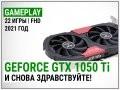 Игровой тест NVIDIA GeForce GTX 1050 Ti в Full HD: и снова здравствуйте!