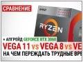 Сравнение AMD Radeon RX Vega 11 против Vega 8 и Vega 3 в 2021: на чем переждать трудные времена?