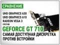 Сравнение NVIDIA GeForce GT 710 с встроенной графикой UHD 630, UHD 610 и Radeon Vega 3 в 20 играх в 2021