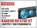 Сравнение AMD Radeon RX 6700 XT против RTX 3070, RTX 3060, RTX 3060 Ti, RX 6800 и RX 5700 XT