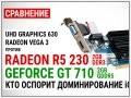 Сравнение AMD Radeon R5 230 и NVIDIA GeForce GT 710 с GDDR5 против встроенной графики UHD 630 и Vega 3: кто оспорит доминирование iGPU?
