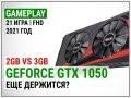 Игровой тест NVIDIA GeForce GTX 1050 2GB vs 3GB в Full HD: еще держится?