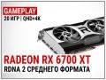 Игровой тест AMD Radeon RX 6700 XT в 20 играх: RDNA 2 среднего формата