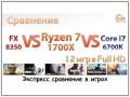 AMD Ryzen 7 1700X vs AMD FX-8350 vs Intel Core i7-6700K - экспресс-сравнение в 12 играх на Radeon RX 480 8GB