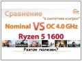 Насколько AMD Ryzen 5 1600 полезен разгон ядер и памяти?