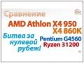 Сравнение AMD Athlon X4 950 c AMD Athlon X4 860K, Intel Pentium G4560 и AMD Ryzen 3 1200: битва за нулевой рубеж!