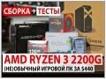 Сборка бюджетного ПК для игр с возможностью апгрейда на AMD Ryzen 3 2200G за $440: обойдемся без видеокарты