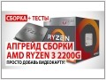 Сборка на AMD Ryzen 3 2200G с апгрейдом GeForce GTX 1050 Ti / GeForce GTX 1060 6GB / Ryzen 5 1600: просто добавь видеокарту