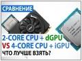 Intel Pentium G5400 + GeForce GT 1030 проти Intel Core i3-8100: що краще взяти?