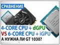 Сравнение Intel Core i3-8100 + GeForce GT 1030 против Intel Core i5-8400: а нужна ли GeForce GT 1030?