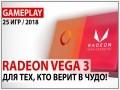 Геймлейне тестування вбудованого відеоядра AMD Radeon Vega 3 в актуальних іграх: для тих, хто вірить в диво!
