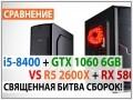Сравнение Intel Core i5-8400 + GTX 1060 6GB против AMD Ryzen 5 2600X + RX 580 8GB: Священная битва сборок!