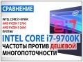 Сравнение Intel Core i7-9700K с Core i7-8700K, Ryzen 7 2700 и Ryzen 5 2600: частоты против потоков