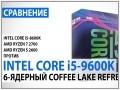Сравнение Intel Core i5-9600K с Core i5-8600K, Ryzen 7 2700 и Ryzen 5 2600: можно брать?
