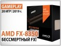 Геймплейное тестирование AMD FX-8350: бессмертный FX?!