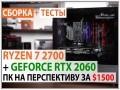 Сборка с AMD Ryzen 7 2700 и NVIDIA GeForce RTX 2060: ПК на перспективу за $1500
