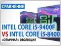 Порівняння Intel Core i5-9400F з Core i5-8400: звичайна еволюція