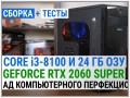 Незбалансований апгрейд: Core i3-8100 + 24 ГБ ОЗП + GeForce RTX 2060 SUPER