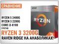 Порівняння Ryzen 3 3200G з Ryzen 3 2200G і Core i3-8100: Raven Ridge на анаболіках