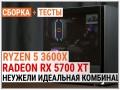 Игровое тестирование связки Ryzen 5 3600X + Radeon RX 5700 XT: идеальная комбинация?