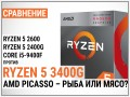 Сравнение Ryzen 5 3400G с Ryzen 5 2400G, Ryzen 5 2600 и Core i5-9400F: это рыба или мясо?