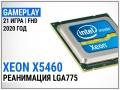 Геймплейное тестирование Intel Xeon X5460: реанимация LGA775?