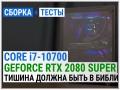 Сборка на базе Intel Core i7-10700 и NVIDIA GeForce RTX 2080 SUPER: Comet Lake-S в действии