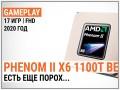 Игровой тест AMD Phenom II X6 1100T BE в 2020-м: есть еще порох...
