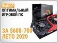 Оптимальный игровой ПК за $600-700: лето 2020
