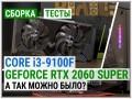 Сборка на базе Core i3-9100F + GeForce RTX 2060 SUPER: а так можно было?