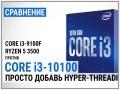Сравнение Intel Core i3-10100 с Core i3-9100F и AMD Ryzen 5 3500: просто добавь Hyper-Threading