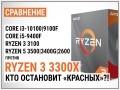 Тест AMD Ryzen 3 3300X с DDR4-3200 и DDR4-3600 в разгоне: кто остановит «красных»?!