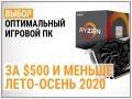 Оптимальный игровой ПК за $500 и меньше: лето 2020