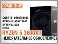 Тест AMD Ryzen 5 3600XT против Core i5-10600 с DDR4-3200 и DDR4-3600: необязательное обновление?
