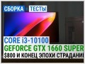 Сборка на базе Intel Core i3-10100 и NVIDIA GeForce GTX 1660 SUPER: $800 и конец эпохи страданий