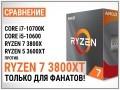Тест AMD Ryzen 7 3800XT против Core i7-10700K с DDR4-3200 и DDR4-3600: только для фанатов!