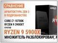 Сравнение AMD Ryzen 9 5900X против Ryzen 9 3900XT и Core i7-10700K: архитектура Zen 3 в деталях
