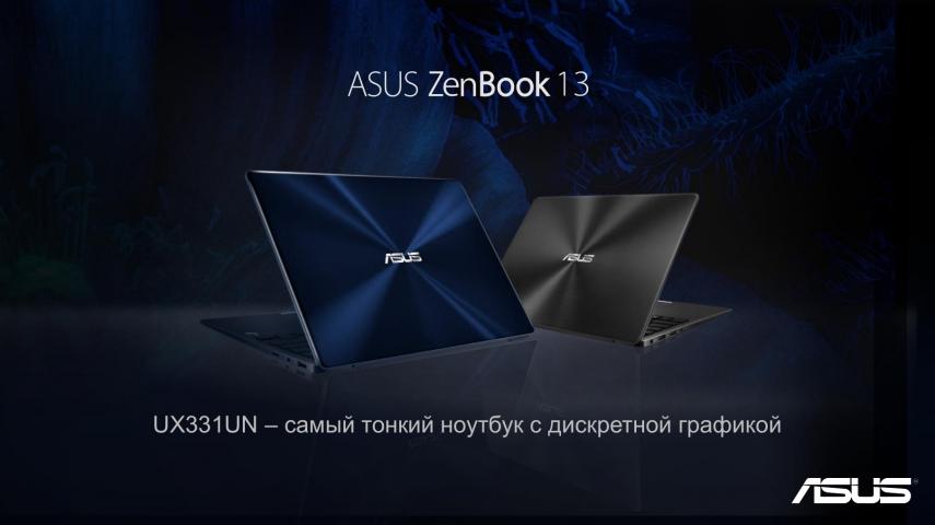ASUS ZenBook 13 UX331UN