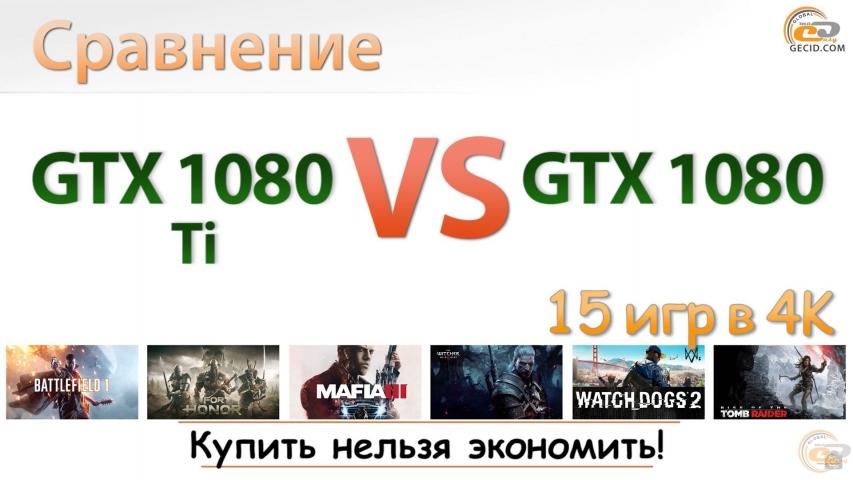 GTX 1080 Ti vs GTX 1080