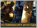 Десять головних ігор 2016 року